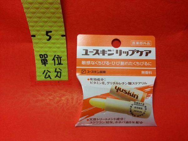 悠斯晶 護唇膏 3.5g#Yuskin A