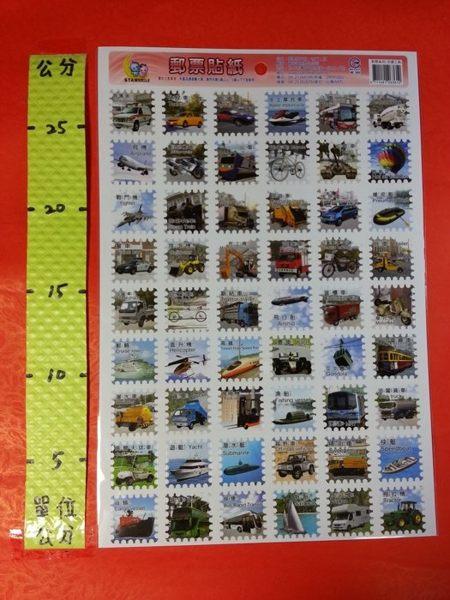 郵票格子貼紙 交通工具#教育系列