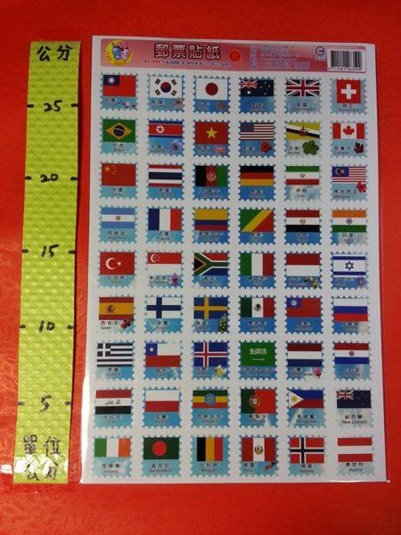 郵票格子貼紙 國旗