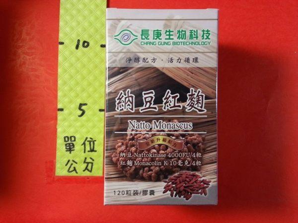 長庚生技 納豆紅麴 120錠