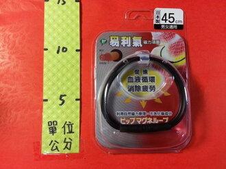 易利氣 磁力項圈 黑色 45cm