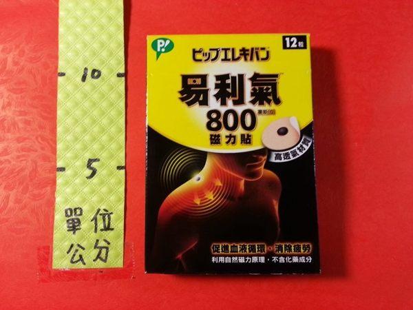 313985#易利氣 磁力貼 800G 12粒/盒#一般型