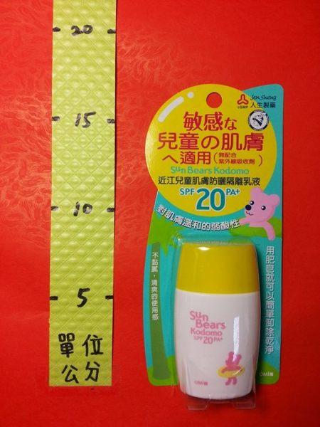 314324#(黃) 近江 兒童肌膚 SPF20 PA+ 30ml#防曬隔離乳液 人生製藥