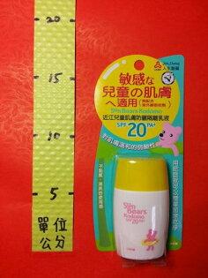 314324#(黃)近江兒童肌膚SPF20PA+30ml#防曬隔離乳液人生製藥