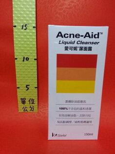 愛可妮 潔面露 彩虹包裝 150ml#史帝富 Acne Aid不含皂 粉剌肌適用