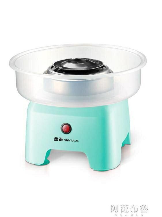棉花糖機 金正棉花糖機兒童家用電動小型商用全自動迷你彩色砂糖棉花糖機器