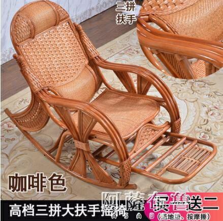 籐椅搖椅 搖椅午睡椅成人老人現代簡約躺椅懶人沙發籐椅陽臺逍遙椅搖搖椅