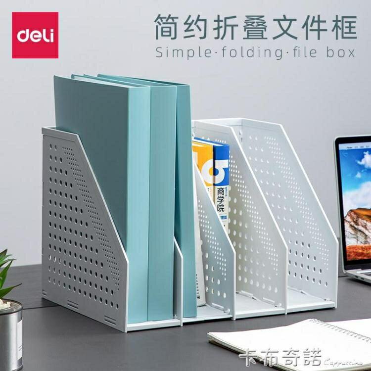 新款摺疊檔框加厚多層三聯四聯框檔案檔夾收納盒置物盤籃學生用