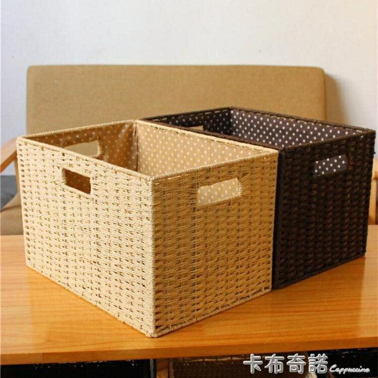 手工編織儲物箱零食雜物收納盒客廳茶幾桌面無蓋草編收納筐編制框 新年新品全館免運