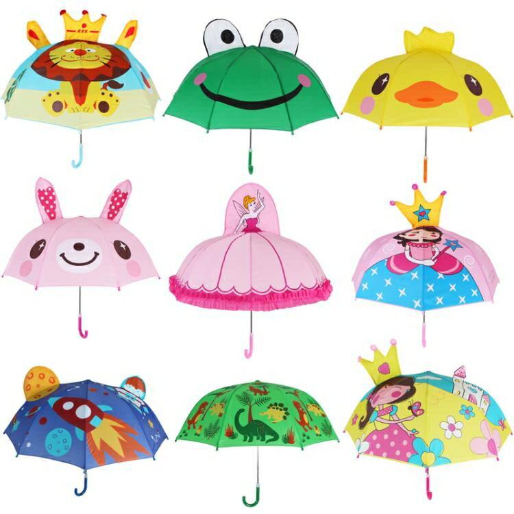 雨傘 兒童雨傘幼兒園創意可愛卡通傘公主傘男女寶寶傘迷你小孩小童傘 DF 雙十二特惠