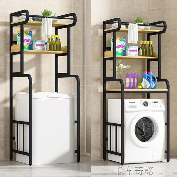 推薦洗衣機馬桶置物上方架子滾筒衛生間浴室陽臺落地收納浴室儲物