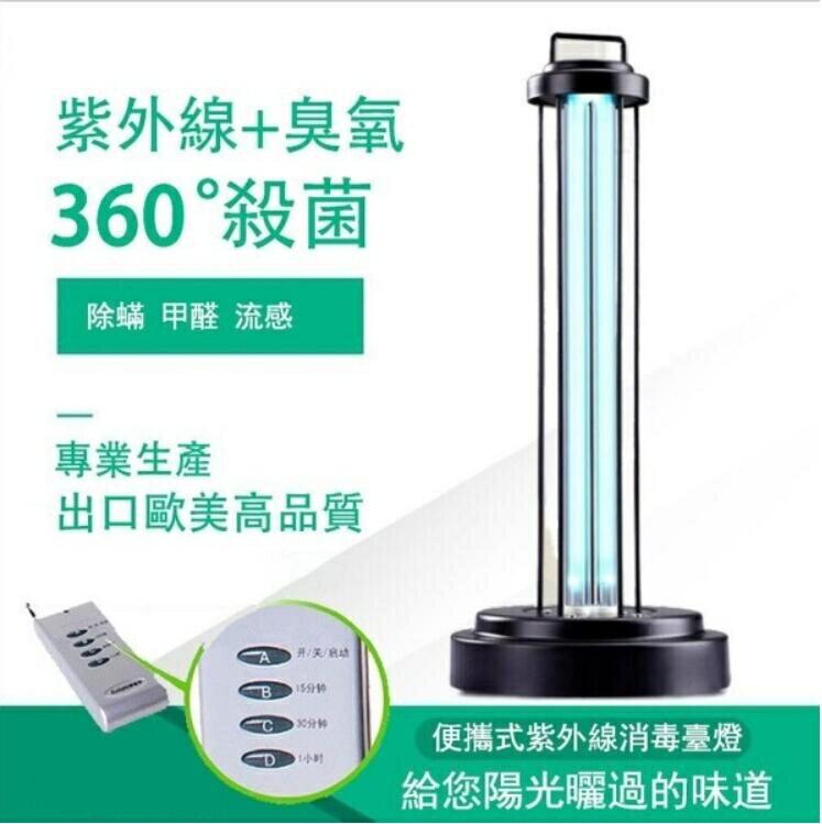 紫外線消毒燈 殺菌燈【現貨110v】滅菌燈 可攜式家用除?除臭殺菌YYJ
