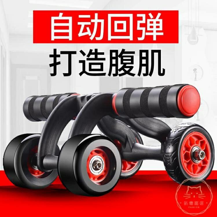 健腹輪 四輪健腹輪初學者自動回彈腹肌輪滾輪推輪家用健身器材鍛煉馬甲線 現貨快出 新年新品全館免運