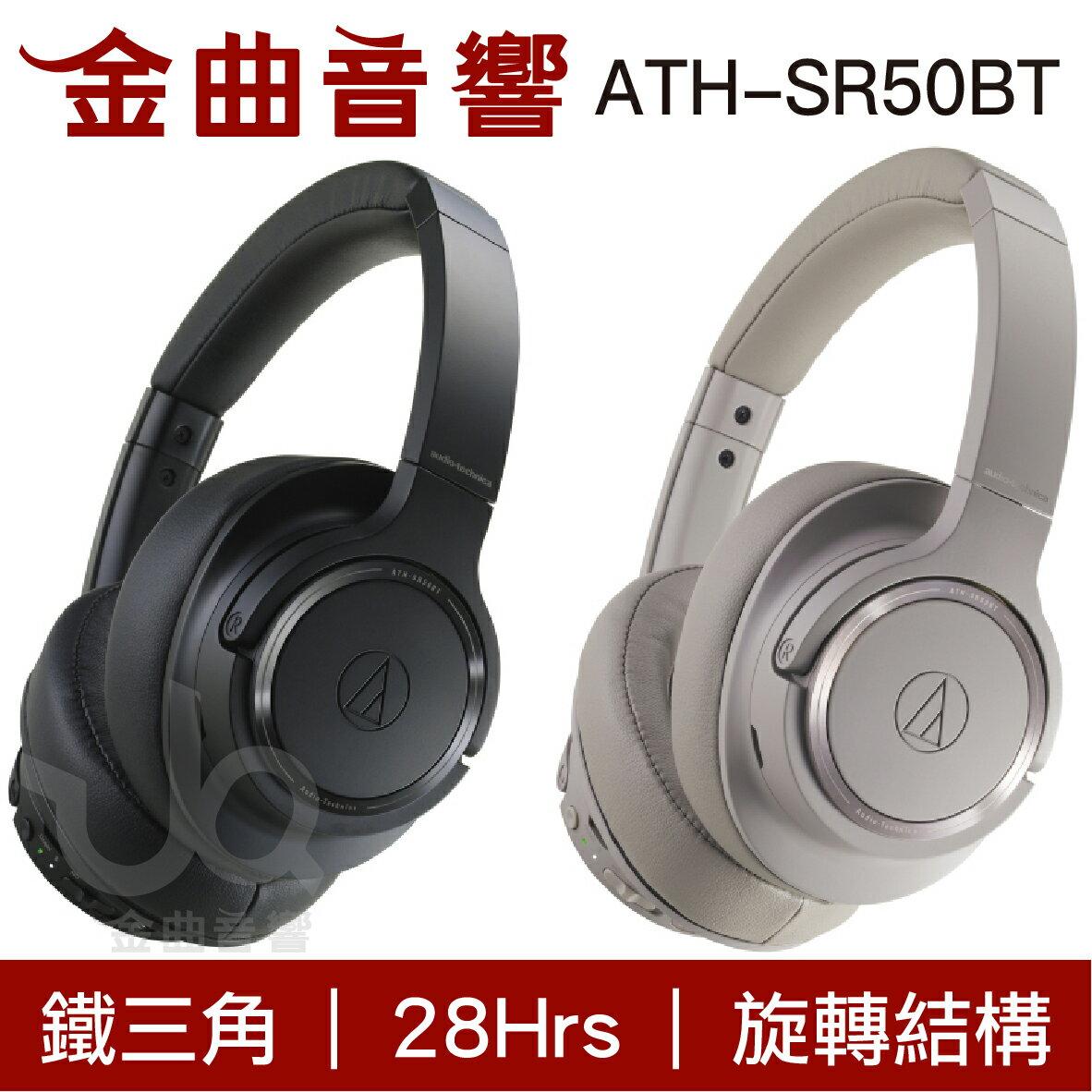 鐵三角 ATH-SR50BT 黑色 耳罩式耳機 有線 藍牙 雙用 耳罩式 耳機   金曲音響