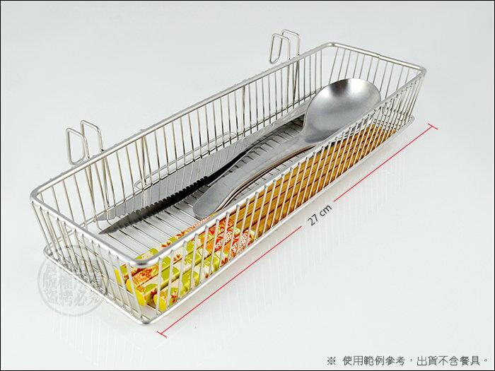 快樂屋? 不鏽鋼製不生鏽 筷子籃.餐具籃 可用於烘碗機 收納掛籃