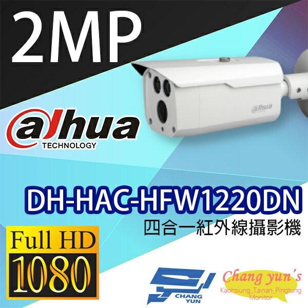 高雄台南屏東監視器DH-HAC-HFW1220DN200萬畫素1080P四合一紅外線攝影機大華dahua