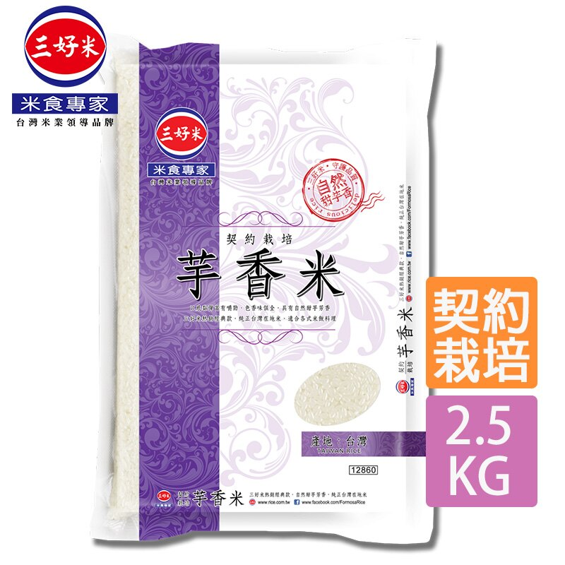 【三好米】契栽芋香米(2.5Kg) 0