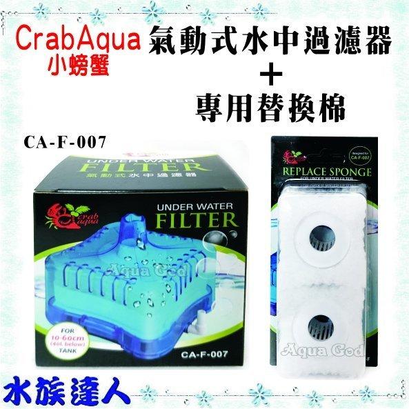 【水族 】CrabAqua小螃蟹《氣動式水中過濾 CA-F-007 替換棉1盒 2入 》水妖精 氣動式內置過濾器