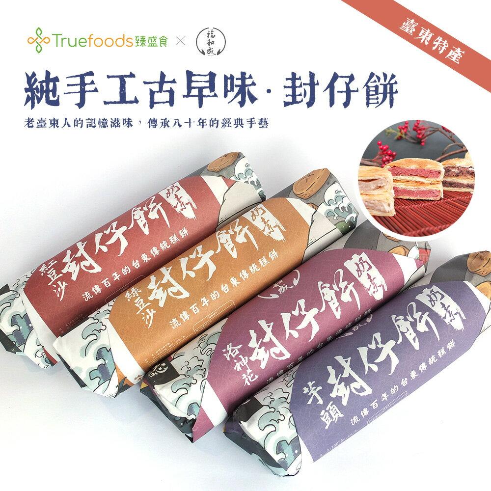 福和成封仔餅 400g / 封 百年糕餅 台東伴手禮 月餅 禮盒 0