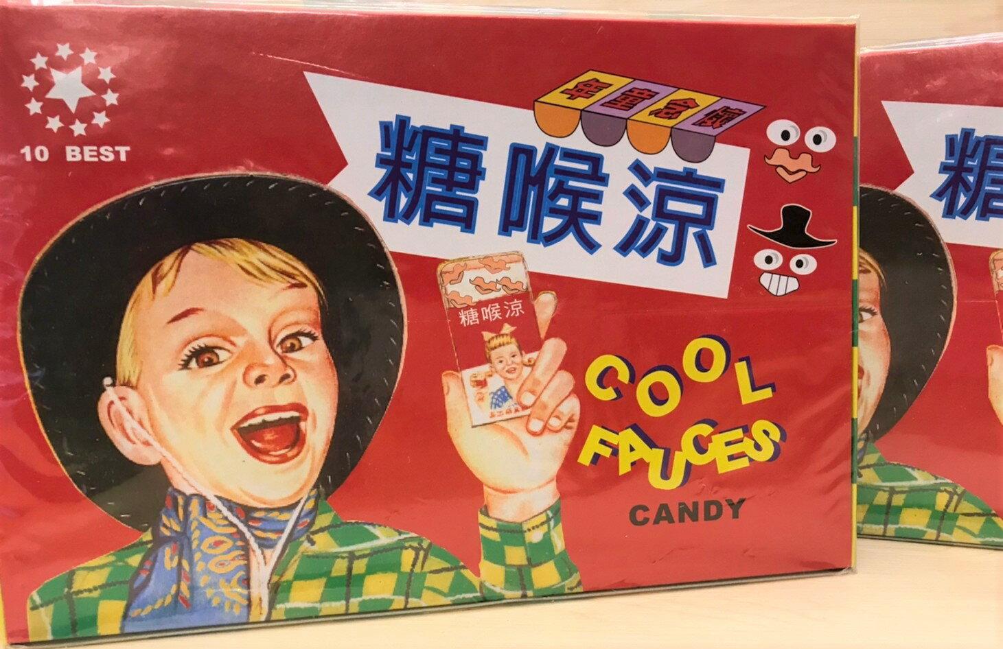 【海角145】懷舊涼菸糖/涼喉糖(20入/盒)