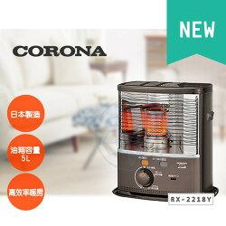 [吉賀] 免運費 日廠大牌 CORONA 現貨 煤油爐 電暖器 暖器 暖爐 電暖 RX-2218Y