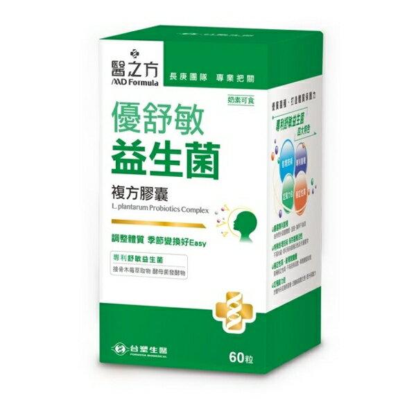 台塑生醫 醫之方 優舒敏益生菌複方膠囊 60粒/盒 專品藥局【2014550】《樂天網銀結帳10%回饋》