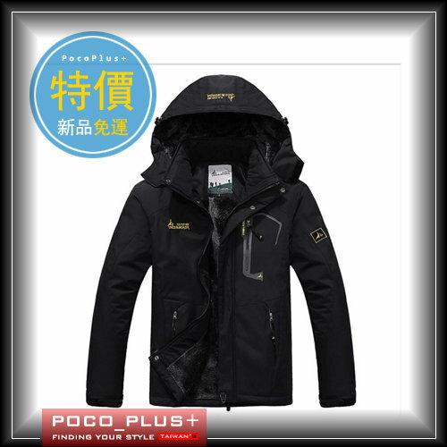 《全店399免運》PocoPlus 冬天必備保暖防風防水戶外機能外套 時尚潮流   C374