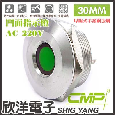 ※欣洋電子※30mm不鏽鋼金屬凹面指示燈(焊線式)AC220VS30441-220V藍、綠、紅、白、橙五色光自由選購CMP西普