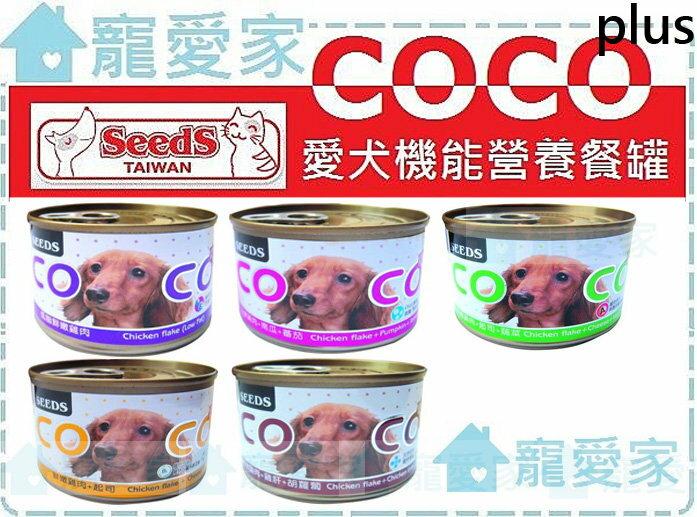 ☆寵愛家☆COCO PLUS 愛犬機能營養餐罐160g