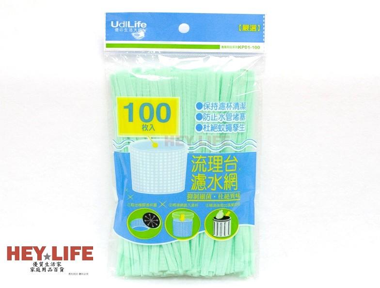 【HEYLIFE優質生活家】流理台濾水網 100入 水槽 排水網 台灣製造品質保證