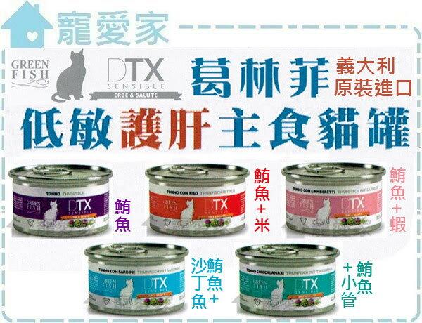 ☆寵愛家☆葛林菲低敏護肝主食貓罐,有益肝腎健康,義大利原裝進口