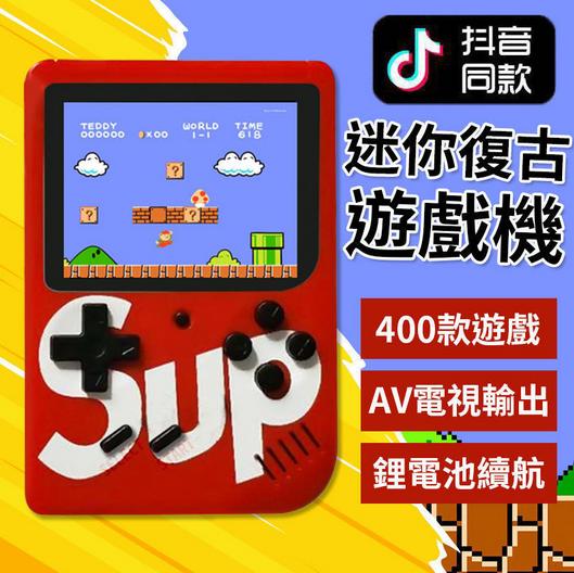 現貨免運不用等五色 可選 SUP Game Box 復古迷你掌上遊戲機 經典遊戲機 掌上型遊戲機 迷你遊戲機