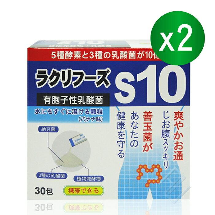 ※寶益美 乳酸菌顆粒 兩盒組 日本進口 有益活菌 比菲德氏菌 六種活菌 有益菌 樂亦康 lp33 若元 娘家益生菌