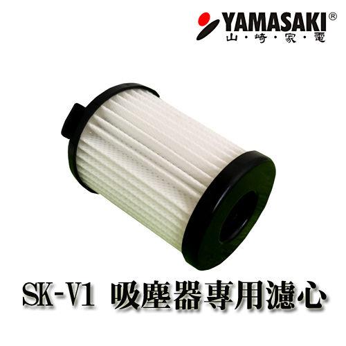 <br/><br/>  [YAMASAKI 山崎家電] SK-V1/V2 吸塵器專用HEPA濾心 (3入)<br/><br/>