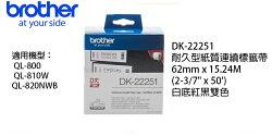 【歐菲斯辦公設備】Brother 耐用型紙質連續標籤帶 62mm x 15.24M  DK-22251