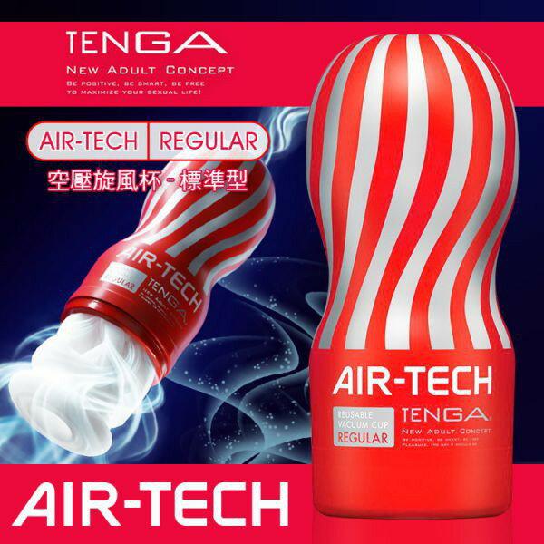 【MG】重複使用 TENGA AIR-TECH 空壓旋風飛機杯-標準型 (紅) 日本自慰杯