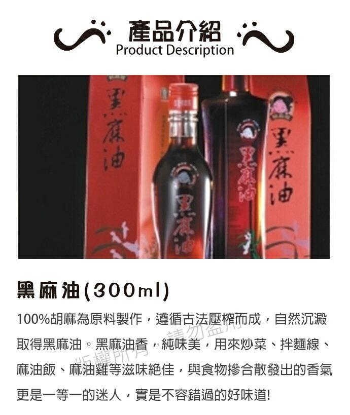 【西港農會】黑麻油-300ml-瓶(一瓶組)