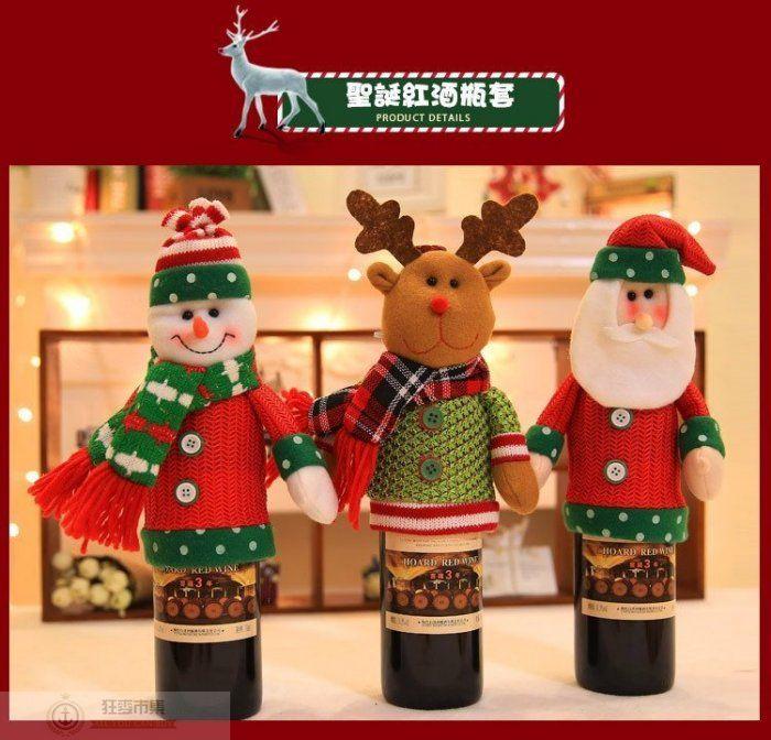 【聖誕酒瓶套】三款 聖誕節裝飾品 紅酒裝飾 聖誕裝飾 酒瓶套【AP005】 紅酒瓶套 聖誕禮物 禮品袋 【狂麥市集】