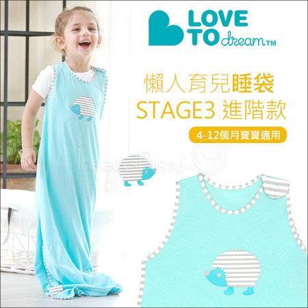 ?蟲寶寶?【澳洲 Love To Dream】透氣舒適布料防踢被 stage3 進階款- 懶人育兒睡袋 / 藍《現+預》