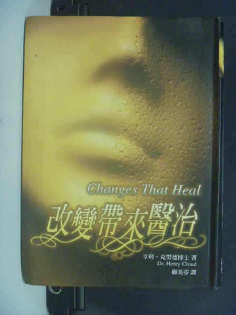 【書寶二手書T2/宗教_GGM】改變帶來醫治_亨利.克勞德