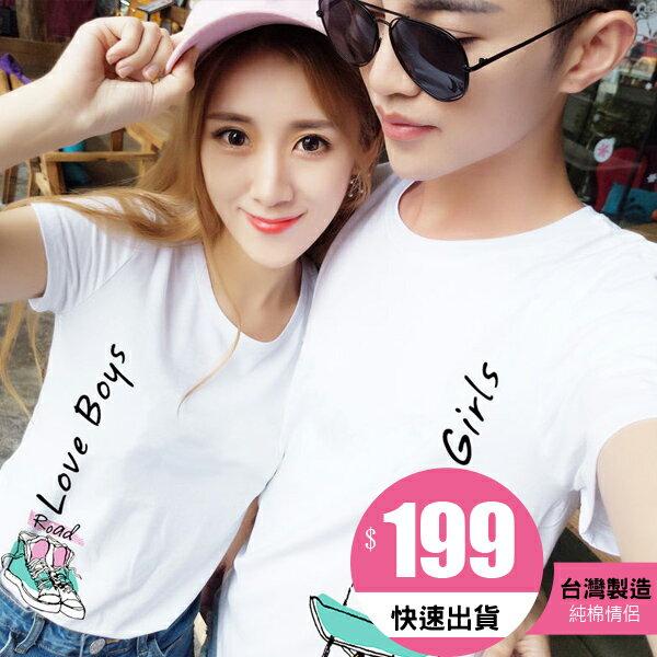 T恤 情侶裝 客製化 MIT 製純棉短T 班服◆ 出貨◆ 配對情侶裝.LOVE BOY
