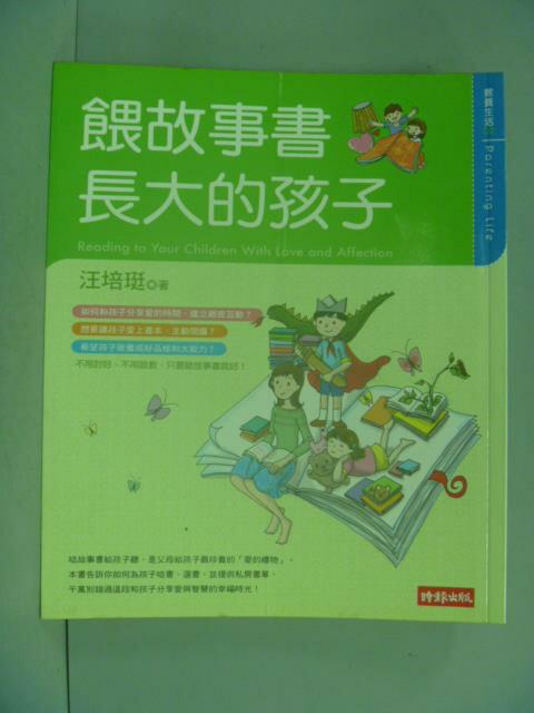 【書寶二手書T1/親子_LJB】餵故事書長大的孩子_汪培珽