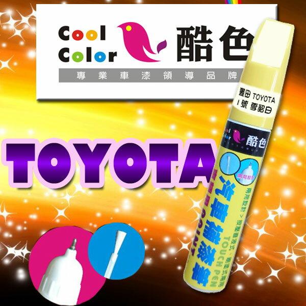 ^( 品^)TOYOTA~豐田汽車 ,酷色汽車補漆筆,各式車色均可訂製,車漆修補, 色號調