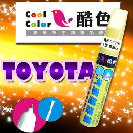 TOYOTA 豐田汽車專用 酷色 補漆筆 訂製 車漆修補 專業色號調色