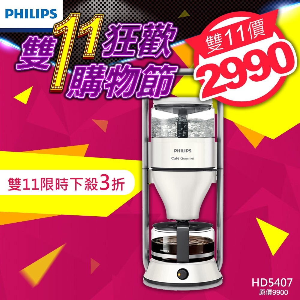 雙11購物節★限時3折↘【飛利浦 PHILIPS】Café Gourmet萃取大師咖啡機(HD5407) 0