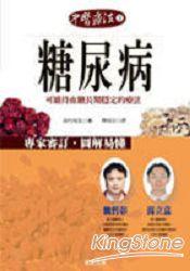 中醫療法3糖尿病