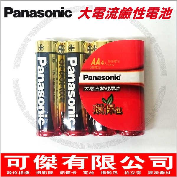 可傑  Panasonic 鹼性電池 大電流 3號電池 4入 環保包 ( 適用mini8 mini7s)