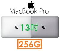 Apple 蘋果商品推薦【預訂】蘋果 APPLE MacBook PRO 13吋 256G 筆記型電腦