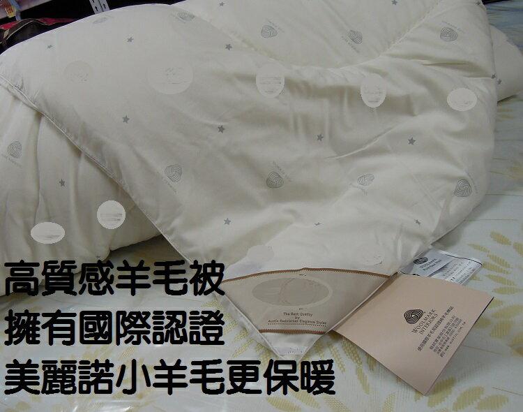 [床工坊](台灣製造)(國際羊毛局認證)100%美麗諾羊毛被----全年供應 0