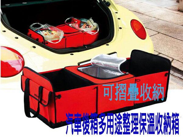 BO雜貨【SV6227】可折疊汽車後車箱大容量置物袋 收納箱 保溫保冷箱 多用途加厚整理置物箱